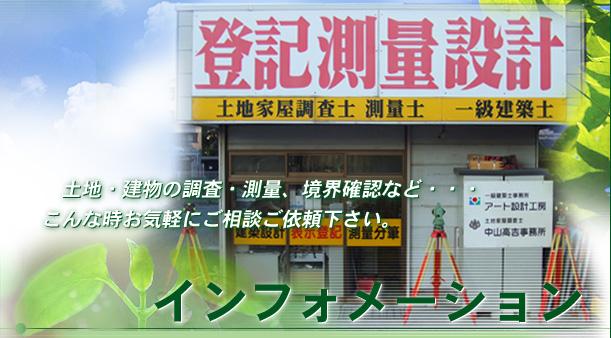 土地家屋調査士 登記 測量 埼玉県